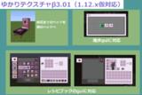 【Minecraft】ゆかりテクスチャβ3.02【1.12仮対応】2017.10.03更新