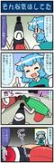 がんばれ小傘さん 2433