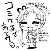 コミケカウントダウン!!あと7日!!