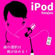 宝生永夢[iPod風ライダーズ]
