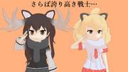 【MMD】ライオンとヘラジカ、敬意を表する
