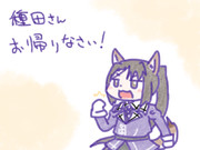 種田さんお帰りなさい!