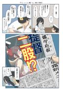 1ページ漫画「ちょっとエロい艦これ」 青葉と提督①