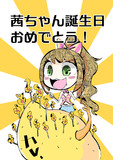 茜ちんの誕生日はカレーケーキ入刀