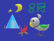 さくら8月キャンプ カレンダー