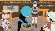 けもフレで紹介するCivⅣテクノロジー【陶器】