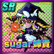 sugar姉貴(スーパーレア)