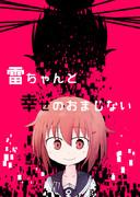 夏コミ新刊『雷ちゃんと幸せのおまじない』