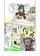 けものフレンズを視聴したツチノコ億泰