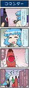 がんばれ小傘さん 2436