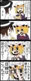【四コマ】バナナの日だ!秘封倶楽部!!