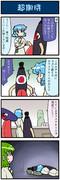 がんばれ小傘さん 2437
