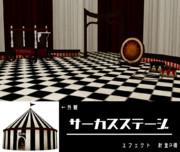 [MMDステージ配布]サーカスステージ