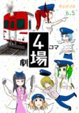 【C92新刊】東方鉄道員6.5弾 4コマ劇場 表紙