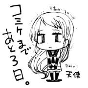 コミケカウントダウン!!あと3日!!!