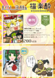 コミックマーケット92 お品書き