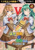コミケ92新刊『Vですわ!猛虎熊野と鈴谷さん ドームですわ!編』