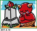 ウェザーニュース、ソライブ美術館8月9日分:お題「お盆休み」