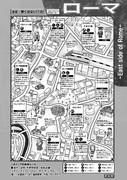 『ローマ』MAP_East