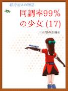 小説用表紙絵:同調率99%の少女(17)