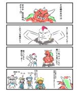 決戦!大江山