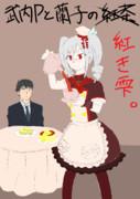【C92新刊】武内Pと蘭子の紅き雫。【武蘭】