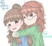比奈と奈緒