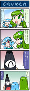 がんばれ小傘さん 2441