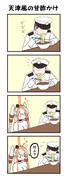 天津風の甘酢かけ