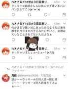 C92直前 れオナるド16世氏によるクッキー☆同人誌問題への回答