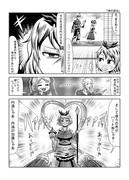 東方壱枚漫画録87「神の威光」