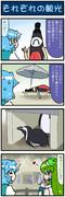 がんばれ小傘さん 2442