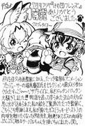【けものフレンズ】アニメージュ1等賞のお礼!!