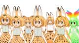 7人のサーバル(?)