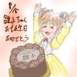 雛子ちゃんお誕生日おめでとう