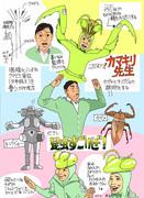 香川照之の昆虫大好き