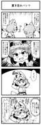 【けものフレンズ】置き忘れパンツ