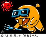 ウェザーニュース、ソライブ:天コレ:8月17日分:お題「日食ちゃん」