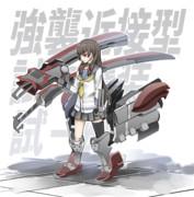 重装型艦娘 強襲近接型 試-01
