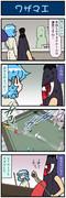 がんばれ小傘さん 2449