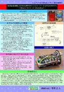 空き缶を利用した6m QRP AMトランシーバー(CanTra6AM2017) 展示用説明文