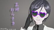 【MMDアクセサリ配布】ハートのサングラス