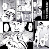 人体実験の雑学漫画で問題発言!?