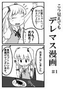 【デレマス】莉嘉ちゃんに珍しいカブトムシをプレゼントする漫画