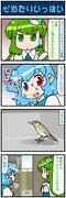 がんばれ小傘さん 2452