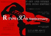 R-TYPE30th Anniversary