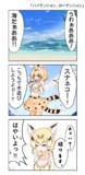 【けもフレ漫画・海編】「ハイテンション、ローテンション」