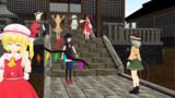 MMD世界のEX3娘達との生活、サーバルちゃんとかばんちゃんが幻想入り編  2話