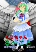 る~こと!(Android)&ミミちゃん(ICBM)