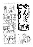 実録漫画5
